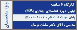 اولین دوره فعال سازی رفتاری (BA)