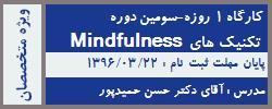 سومین دوره تکنیک های Mindfulness