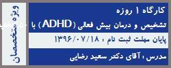 تشخیص و درمان بیش فعالی (ADHD ) با ۵۰%تخفیف