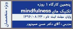 پنجمین دوره آشنایی با تکنیک های ذهن آگاهی Mindfulness