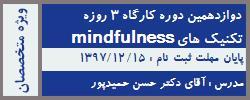 یازدهمین دوره آشنایی با تکنیک های ذهن آگاهی (Mindfulness)