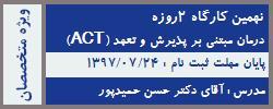 نهمین دوره درمان مبتنی بر پذیرش و تعهد (ACT)