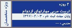 تربیت مربی مهارتهای ازدواج (ویژه استان البرز،قم،قزوین)