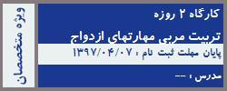 تربیت مربی مهارتهای ازدواج (ویژه استان یزد)