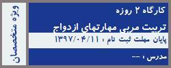 تربیت مربی مهارتهای ازدواج (ویژه استان مازندران،گلستان)