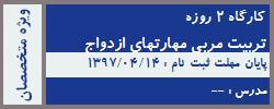 تربیت مربی مهارتهای ازدواج (ویژه استان سیستان و بلوچستان)