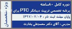 برنامه تخصصی تربیت درمانگر PTC برای اختلال های اضطرابی، وسواسی و نشانه های بدنی (دوره اول)