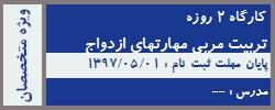 تربیت مربی مهارتهای ازدواج (ویژه استان خوزستان)