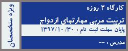 تربیت مربی مهارتهای ازدواج (ویژه استان خوزستان، کرمان)