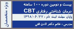 بیست و دومین دوره کامل CBT درمان شناختی رفتاری 100 ساعته  (نیمه فشرده)