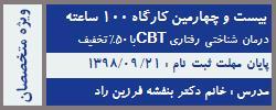 بیست و چهارمین دوره کامل CBT درمان شناختی رفتاری 100 ساعته (نیمه فشرده)