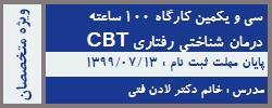 سی و دومین دوره کامل CBT درمان شناختی رفتاری 100 ساعته  (نیمه فشرده)