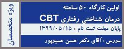 اولین دوره 50 ساعته درمان شناختی رفتاری (CBT)