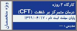 اولین دوره درمان متمرکز بر شفقت  (CFT)