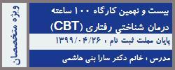 بیست و نهمین دوره کامل CBT درمان شناختی رفتاری 100 ساعته -50% تخفیف(فشرده)