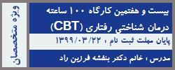بیست و هفتمین دوره کامل CBT درمان شناختی رفتاری 100 ساعته -50% تخفیف(نیمه فشرده)